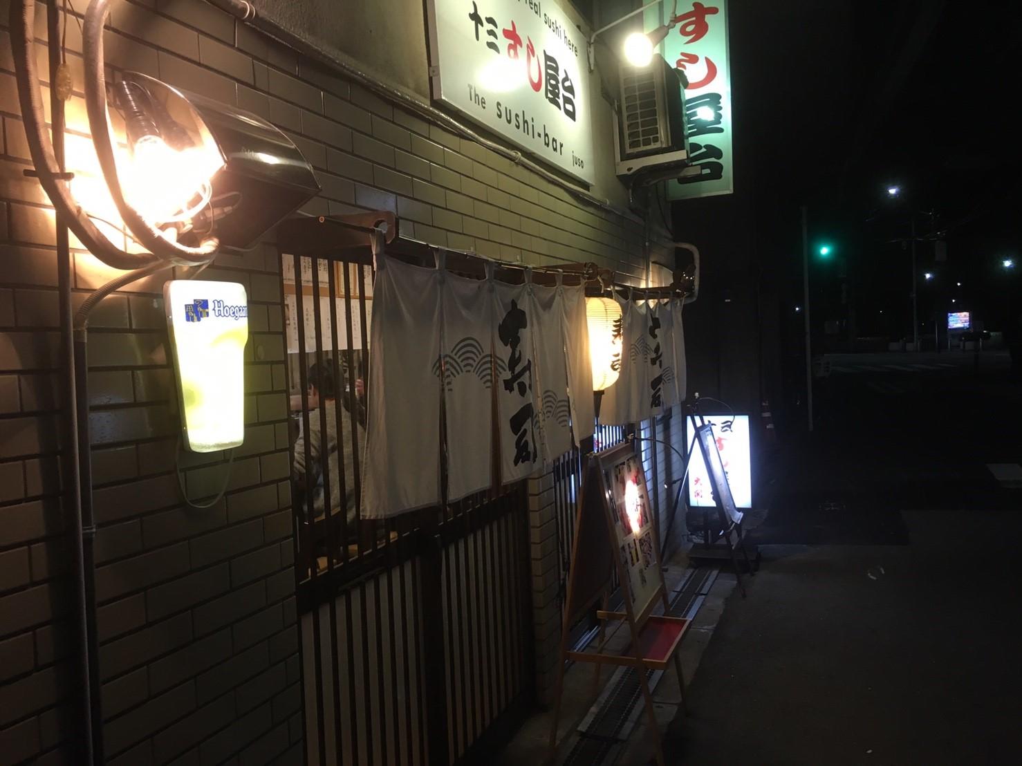 じゅうそう寿司屋台_4956