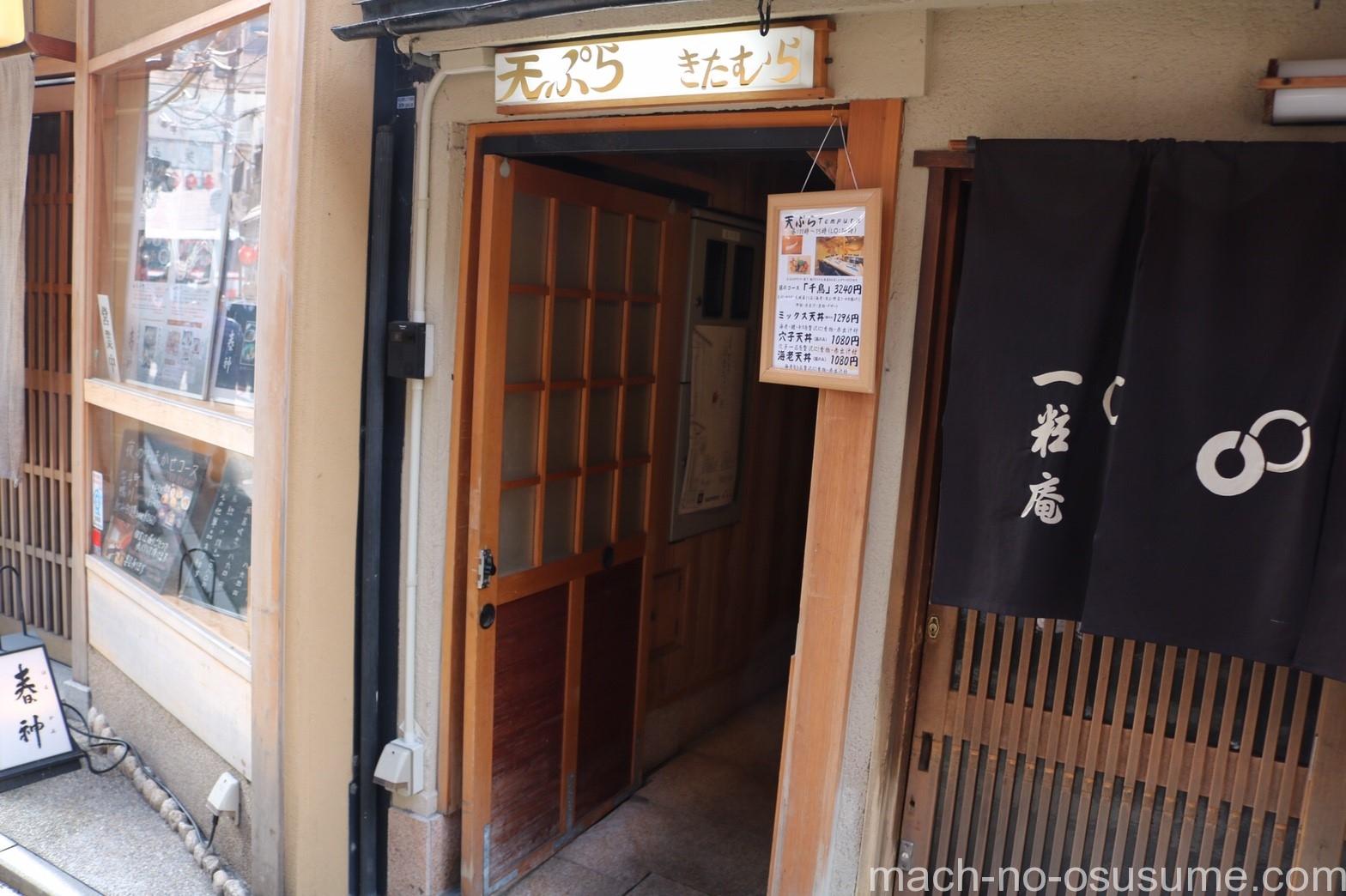 きたむら 天ぷら_170122_0008
