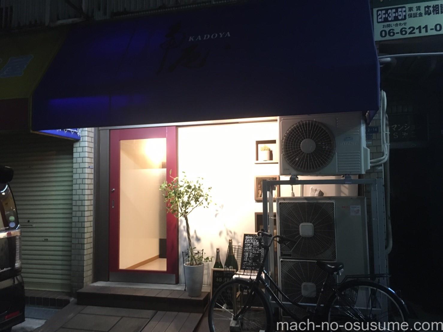 角屋_170227_0001
