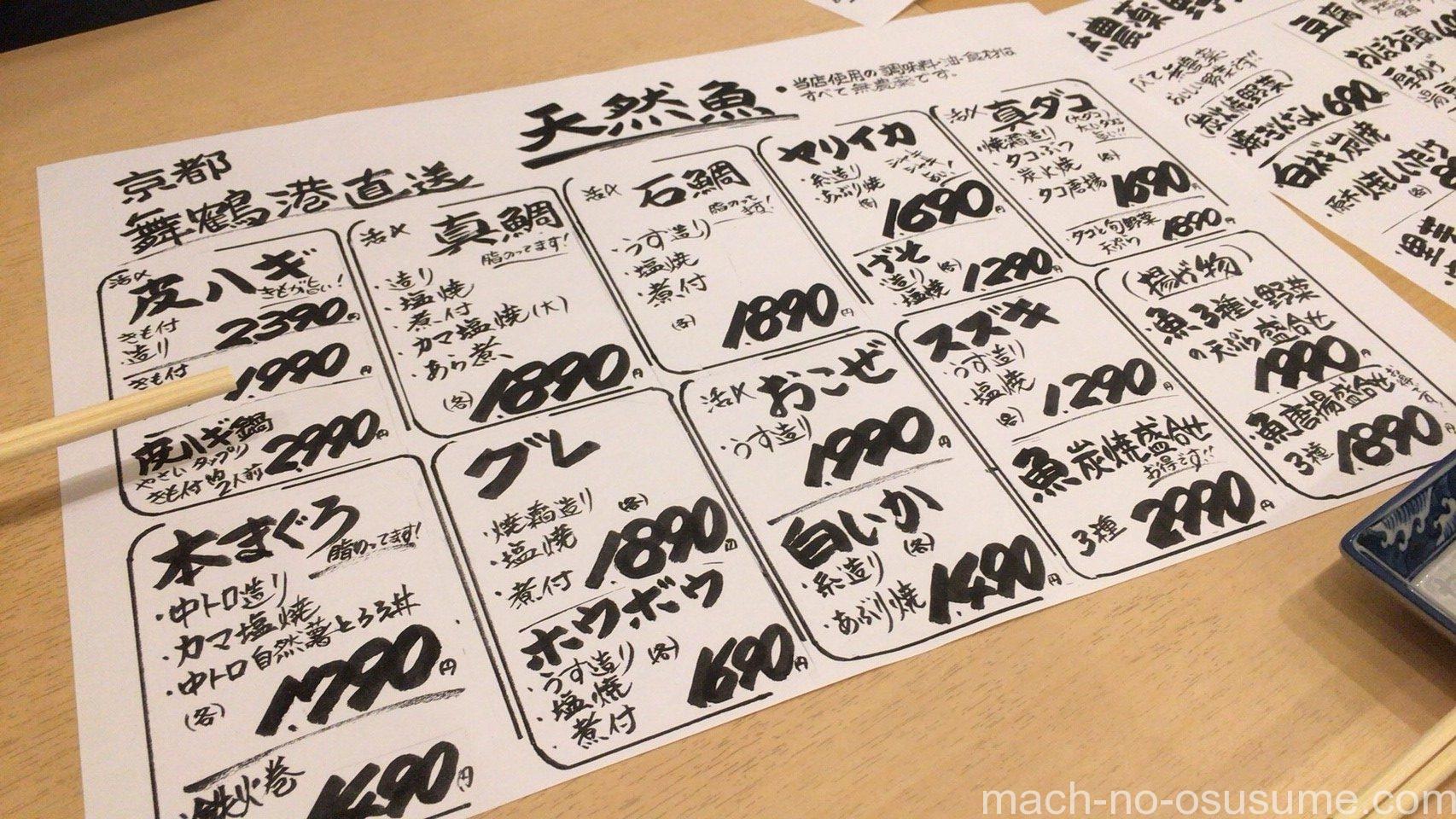 海 京都_170218_0013