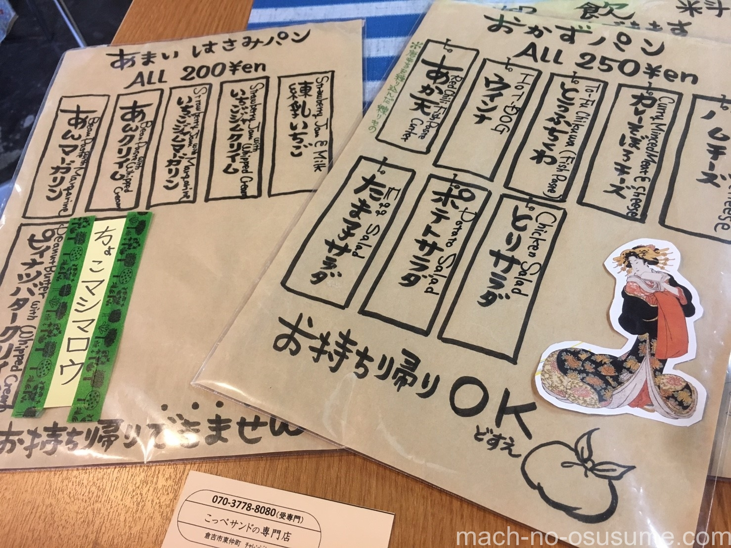 白壁土蔵食べ歩き_170310_0001