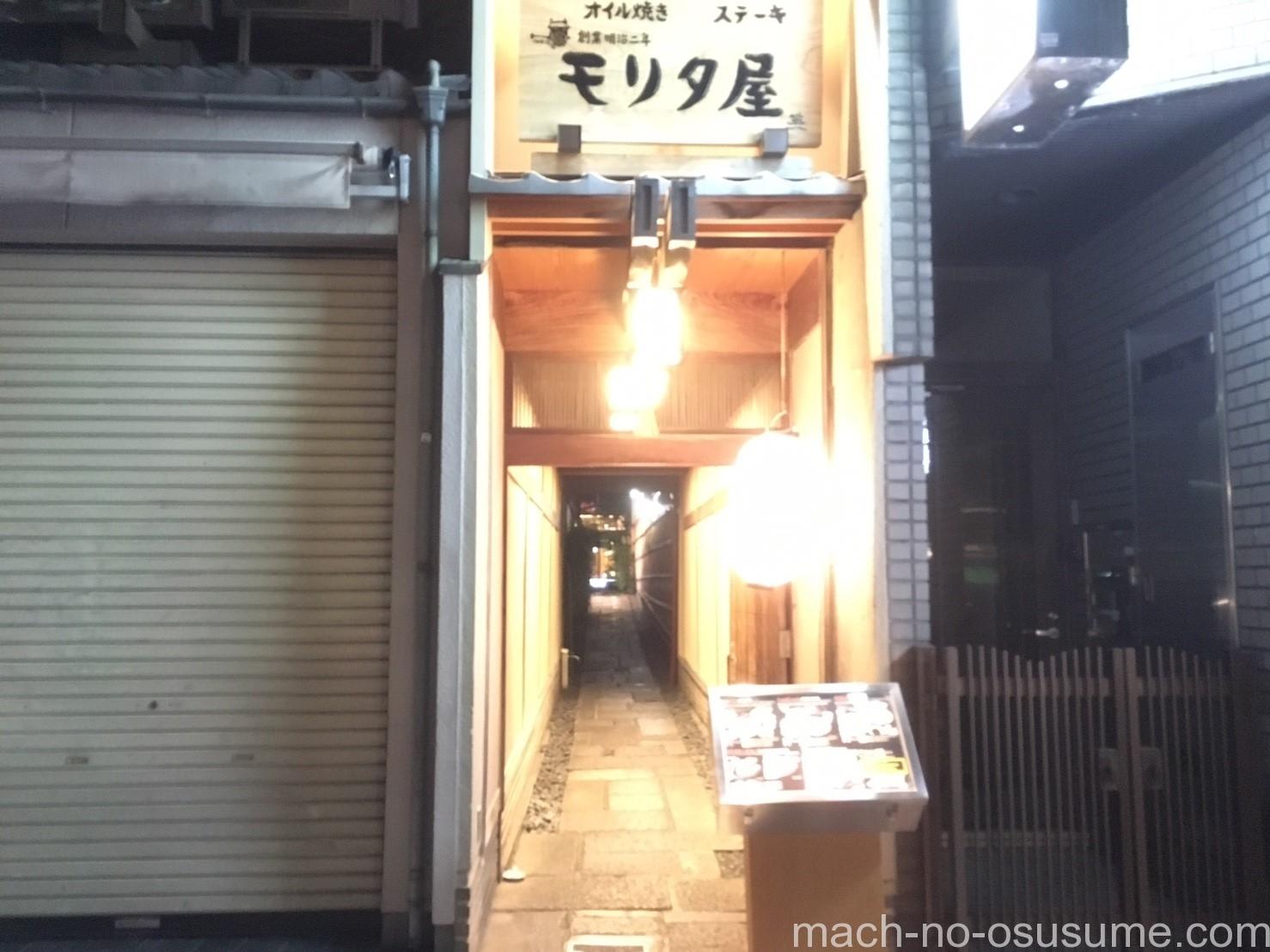モリタ屋_170523_0001