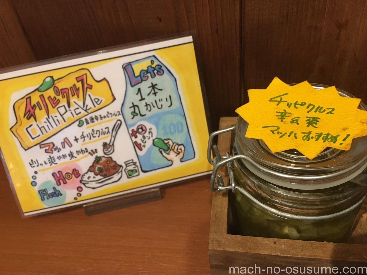 カレー食堂マッハ_170613_0002