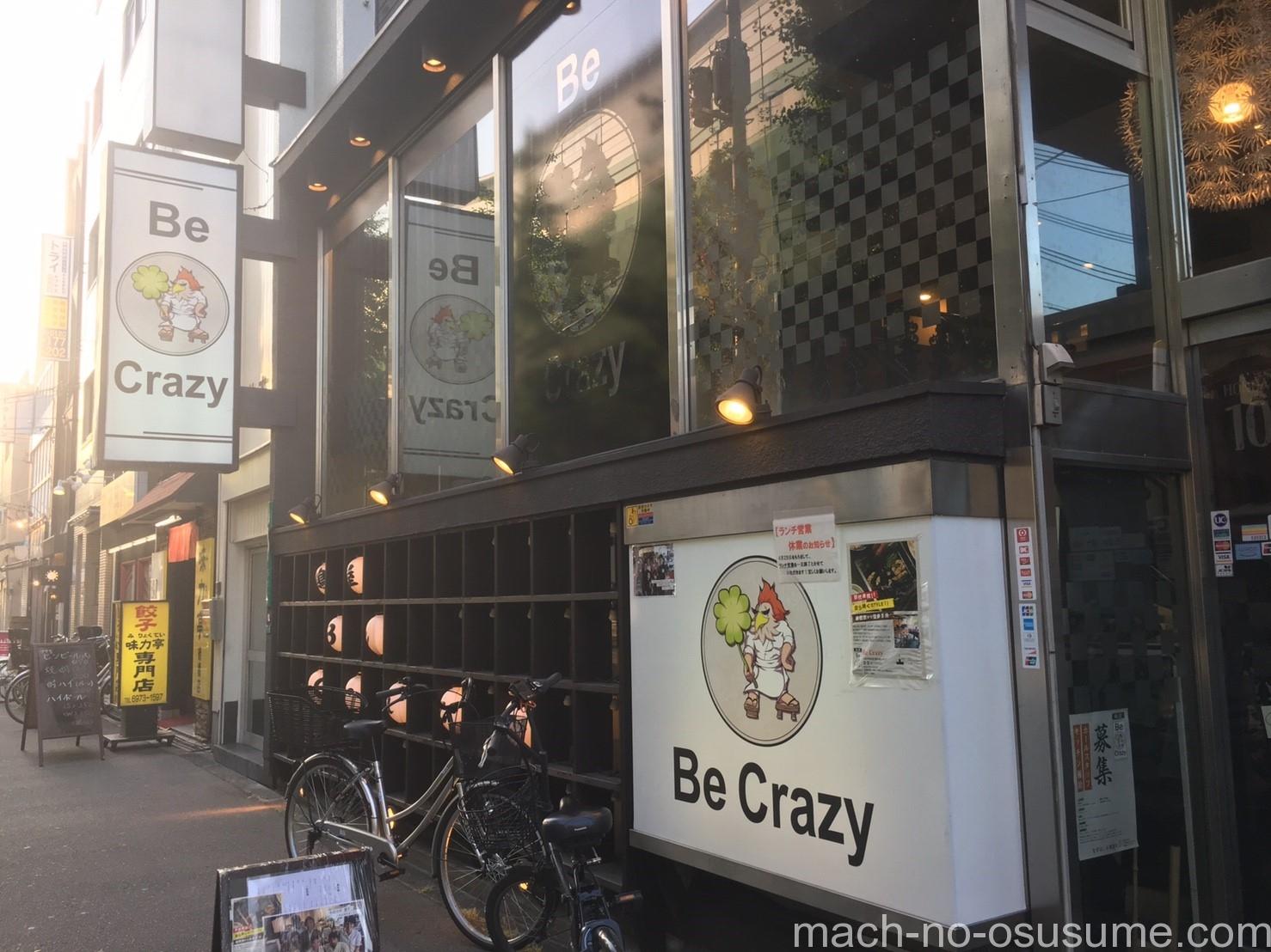 BeCrazy_170604_0014