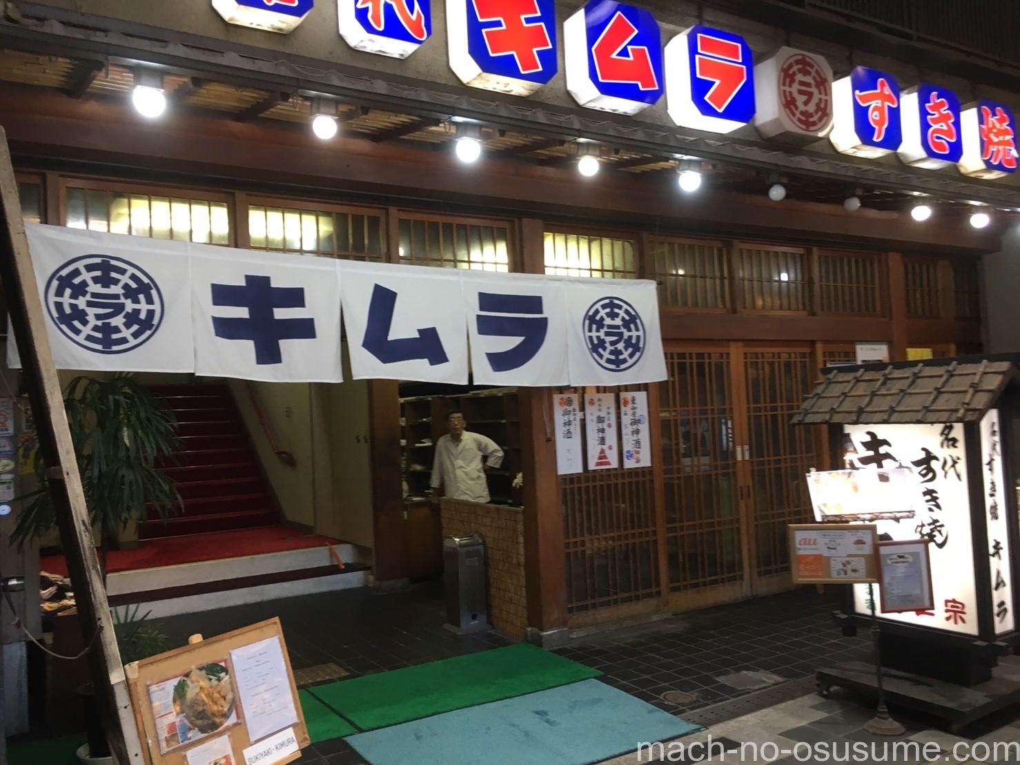 キムラ_170728_0014