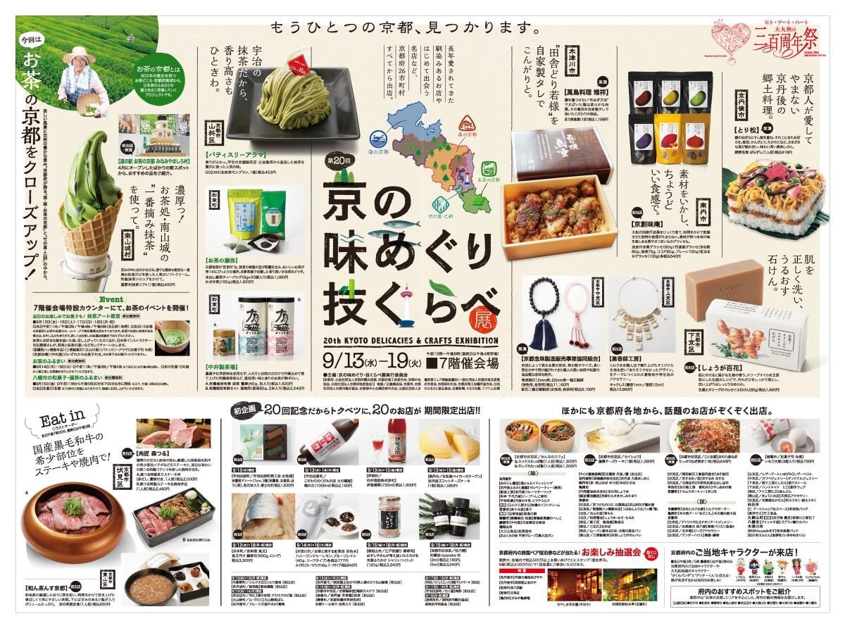京の味巡り技比べ_170916_0021
