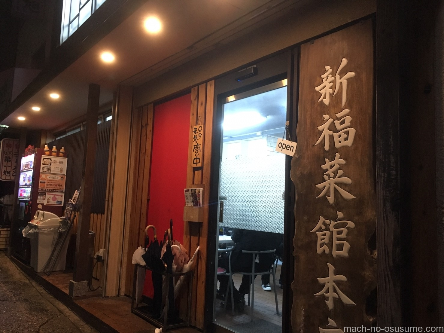 新福菜館_171020_0008