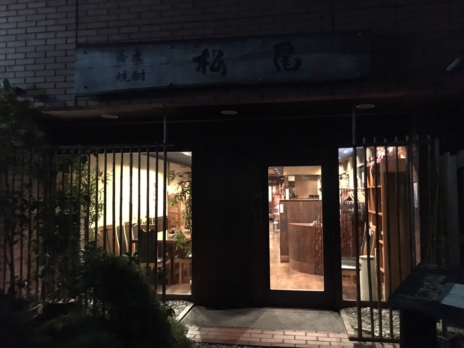 松尾そば_170826_0001