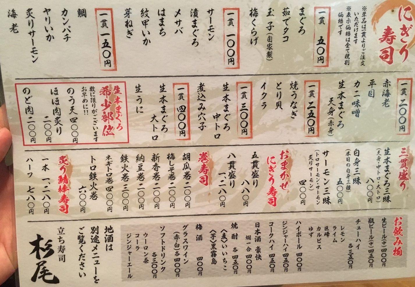 杉尾_171008_0002